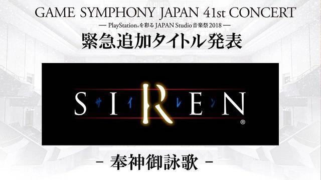 11月3日開催「JAPAN Studio音楽祭 2018」の演奏タイトルに『SIREN』が追加! 出演者やプログラムも決定!!
