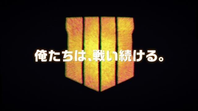 """""""俺たちは、戦い続ける。"""" ──『CoD: BO4』発売記念連続インタビュー企画のティザー映像を公開!"""