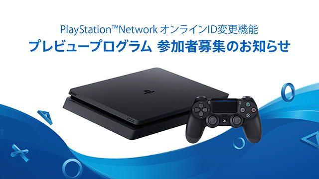 PlayStation™Network オンラインID変更機能プレビュープログラム実施と参加者募集のお知らせ