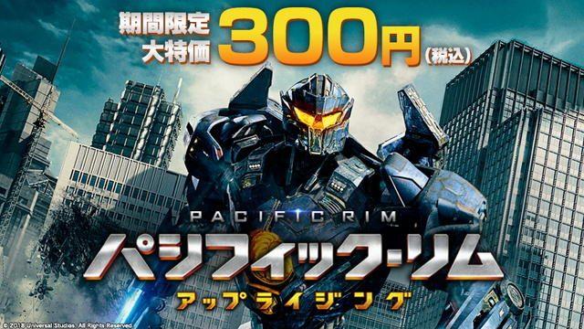 PS Videoで最新作『パシフィック・リム:アップライジング』が期間限定300円(税込)でレンタル配信開始!