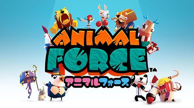 【PS VR】1人はもちろん、みんなとも一緒に遊べる! パーティーゲーム『Animal Force』体験版を本日配信!