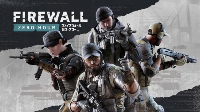 【PS VR】『Firewall Zero Hour』DLC第1弾を本日配信! 多彩なキャラクターカスタマイズアイテムが登場!