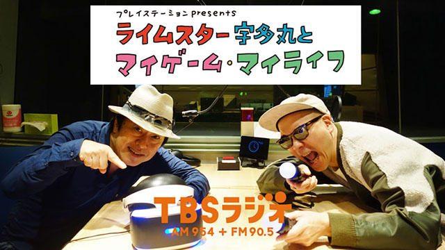毎週木曜放送! PS公式ラジオ『ライムスター宇多丸とマイゲーム・マイライフ』10月18日ゲストは水木一郎!