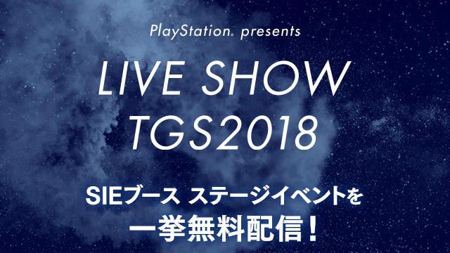 【PS Video】TGS2018出展の注目タイトルを復習!SIEブースステージイベント『LIVE SHOW TGS2018』を日毎にまとめて一挙無料配信!
