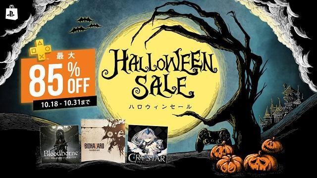 10月31日までの期間限定でPS Store「ハロウィンセール」を開催! さらに「PS Vitaタイトルセール」も!