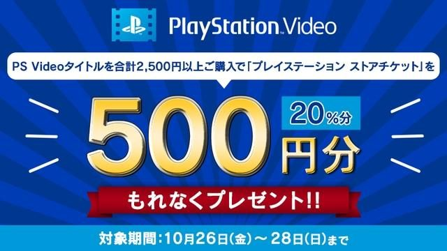 3日間限定! PS Videoで「プレイステーション ストアチケット」500円分がもれなくもらえるキャンペーン!