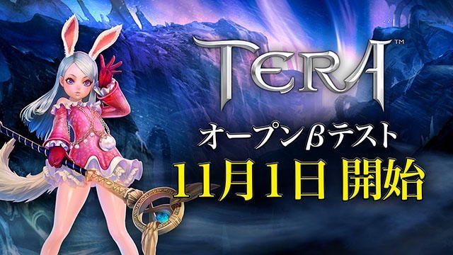 全世界2,800万人がプレイする大人気MMORPG『TERA』が国内でもPS4®に登場。11月1日、オープンβテスト開始!