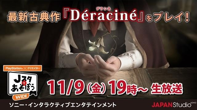 VRアドベンチャー『Déraciné』をプレイ! 公式ニコ生番組「Jスタとあそぼう:ワイド」は11月9日19時放送!