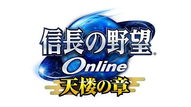 『信長の野望 Online ~天楼の章~』2019年1月23日実装決定! 15周年記念の豪華版パッケージも予約開始!