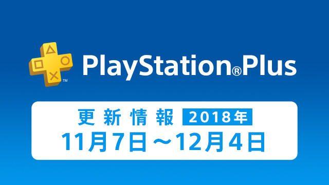 PS Plus 2018年11月提供コンテンツ情報! 「FREE MULTIPLAYER WEEKEND」を今週末2日間限定で開催!