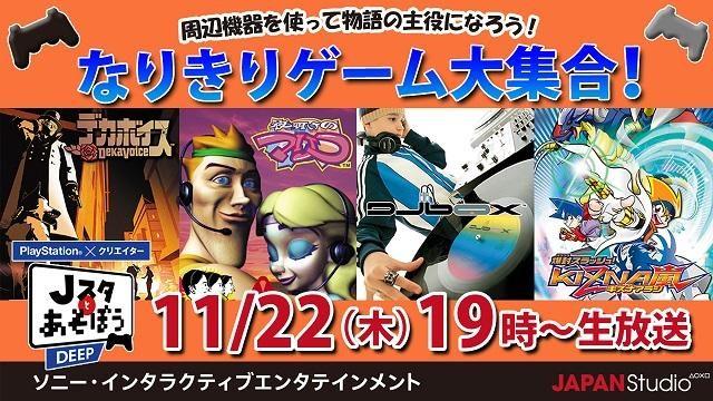 PlayStation®の周辺機器を大紹介! 公式ニコ生番組「Jスタとあそぼう:ディープ」は11月22日19時より放送!
