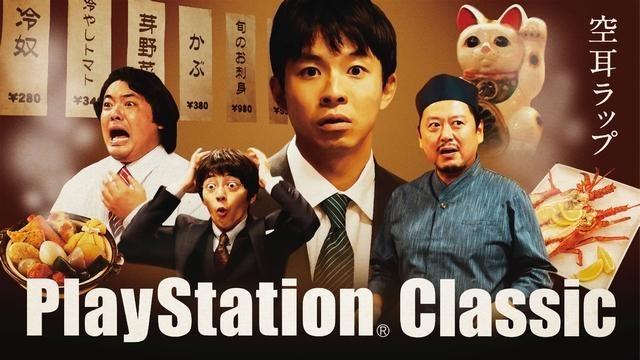ゲームタイトルを盛り込んだ軽妙空耳ラップバトル! 「PS Classic」発売記念動画「空耳ラップ」篇を公開!
