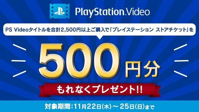 「プレイステーション ストアチケット」500円分がもれなくもらえる!「週末ビデオまとめ買い」キャンペーン