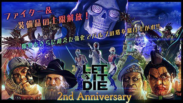 ファイターや装備品の限界突破、上限解放! 『LET IT DIE』2nd Anniversary スペシャルイベント第2弾開幕!