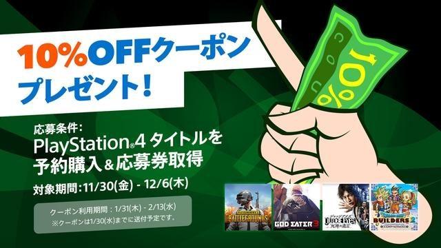 期間限定! PS4®タイトルを予約購入すると10%OFFクーポンがもらえるキャンペーンを12月6日まで開催!