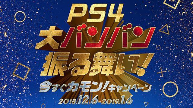 年末年始はPS4®とPS VRがお買い得!! 12月6日より「大バンバン振る舞い!今すぐカモン!キャンペーン」開催