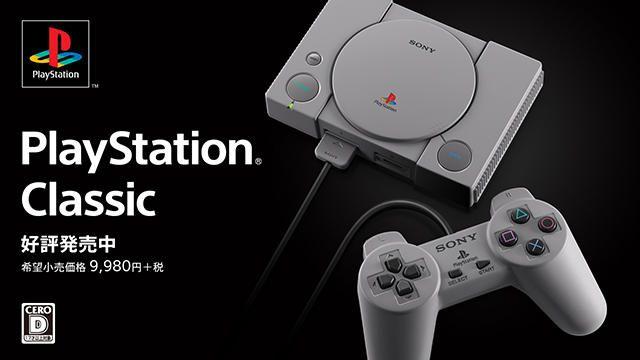 「プレイステーション クラシック」本日12月3日発売! 発売記念WEBCMも公開中!