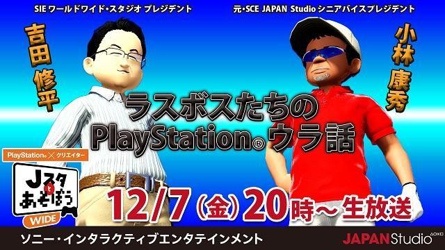平成最後の12月にラスボス登場! 公式ニコ生番組「Jスタとあそぼう:ワイド」は12月7日20時より放送!