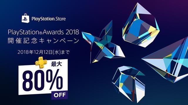 最大80%OFF! 本日よりPS StoreでPlayStation®Awards 2018開催記念キャンペーン開催!