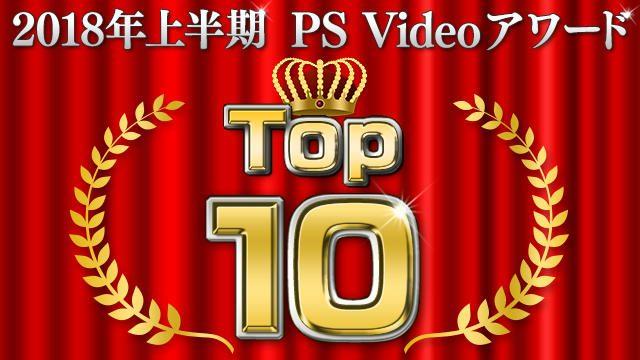 2018年上半期に人気を博した10作品がお求めやすく! 12月12日まで「PS Videoアワード セール」を開催!
