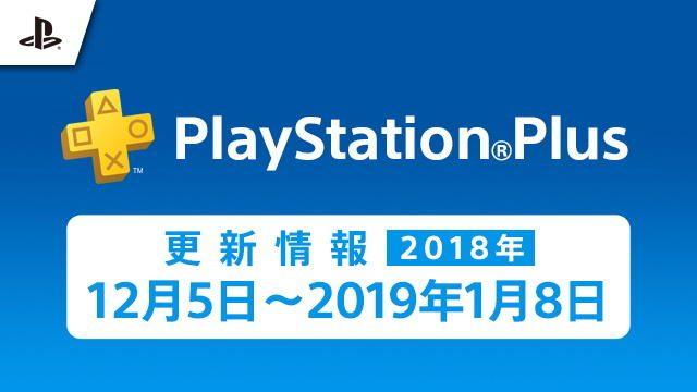 PS Plus 2018年12月提供コンテンツ情報! 『GRAVITY DAZE® 2』のフリープレイなどお得な特典がもりだくさん!