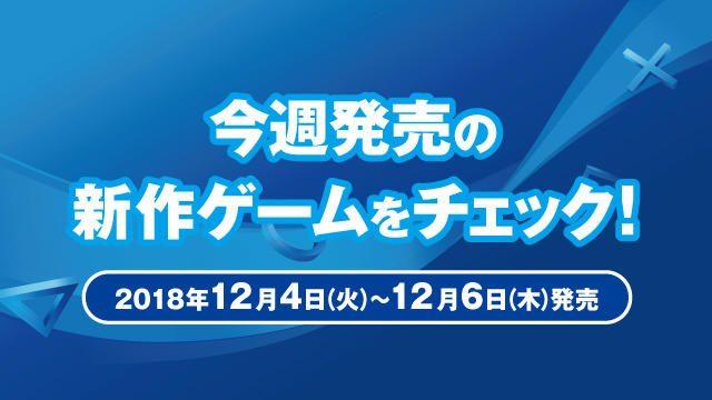 今週発売の新作ゲームをチェック!(PS4® 12月4日~12月6日発売)