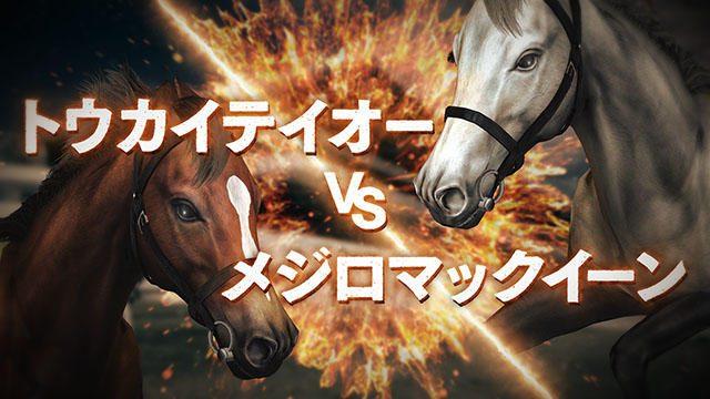 競馬ファンを熱くさせるライバル対決をフィーチャー! シリーズ最新作『Winning Post 9』2019年3月発売!