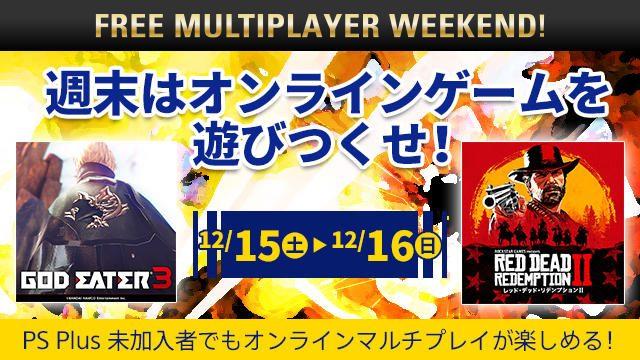 PS Plus未加入でもオンラインマルチプレイが楽しめる! 今週末は「FREE MULTIPLAYER WEEKEND」開催!
