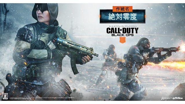 『CoD: BO4』で「Operation Absolute Zero」アップデートを本日配信! 新スペシャリスト「Zero」など追加!