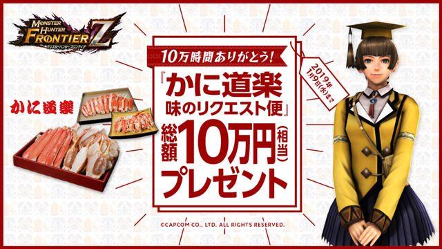 『モンハンF』正式サービス開始から10万時間を突破!! 10名に10万円相当が当たるキャンペーンを実施!