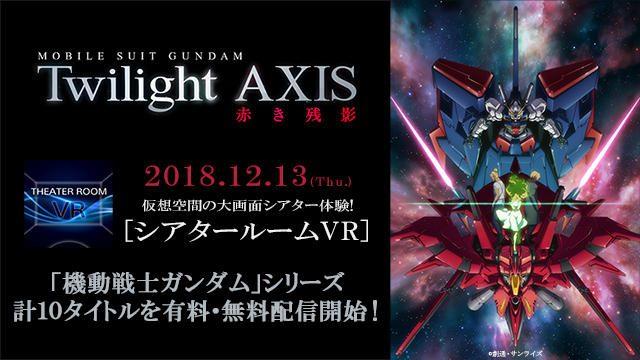 【シアタールームVR】『機動戦士ガンダム Twilight AXIS』先行配信など、ガンダムシリーズ10タイトルの有料/無料配信を開始!
