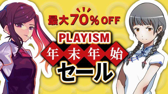 インディーズゲームの名作群が最大70%OFFに! 本日よりPS Storeで「PLAYISM 年末年始セール」を開催!