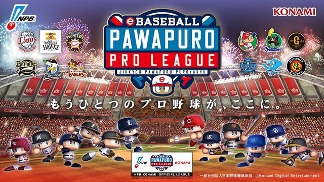 セ・パ代表による頂上決戦。「eBASEBALL パワプロ・プロリーグ 2018」e日本シリーズが2019年1月12日に開幕!