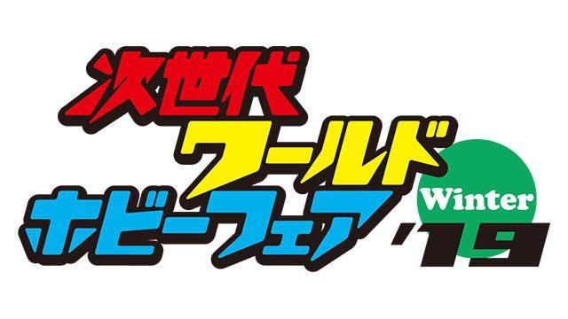 2019年1月19日よりかいさいされる「次世代ワールドホビーフェア'19 Winter」にSIEブースを出展!