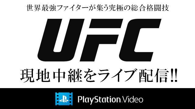 【2018年末】世界最高峰の総合格闘技『UFC』を観るならPS Video!現地中継をライブ配信!