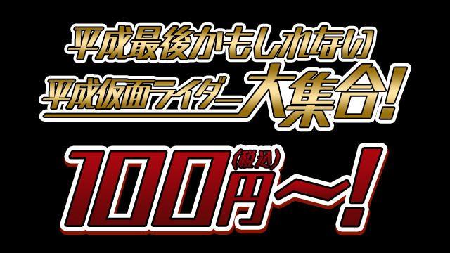 「平成仮面ライダー大特集セール」開催! 「平成仮面ライダー」映画シリーズのレンタル版が100円(税込)から!