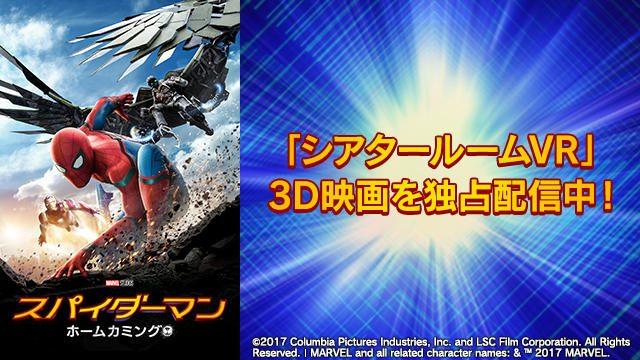 【シアタールームVR】『スパイダーマン:ホームカミング』など3タイトルの「3D映画」が、初のレンタル版にて独占配信開始!