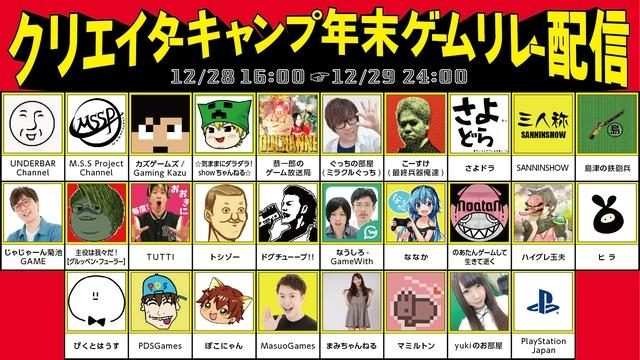 YouTube クリエイターキャンプ 年末ゲームリレー配信にPS公式チャンネル「PlayStation Japan」が参加決定!