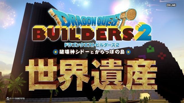 前作でつくられた世界遺産のような名建築が登場! 『ドラゴンクエストビルダーズ2』発売記念動画を公開!