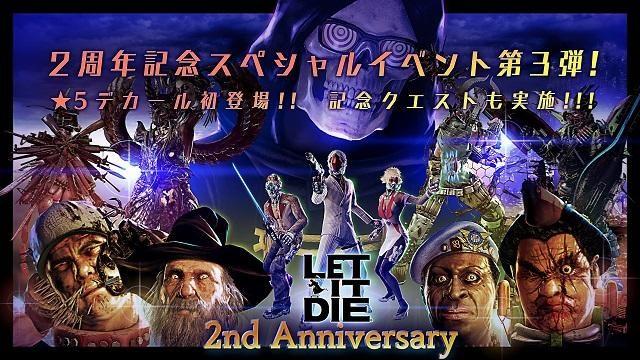 『LET IT DIE』2nd Anniversary スペシャルイベント第3弾開幕! 記念クエストに挑戦して豪華報酬をゲット!!