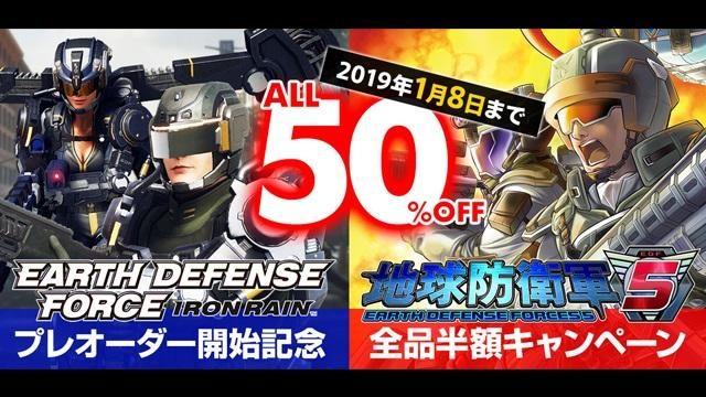 PS Storeで『地球防衛軍5』セール開催! ゲーム本編やアイテムがPS Plus加入者なら最大50%OFFに!