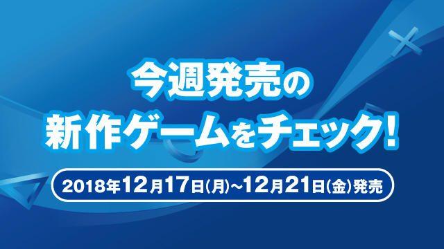 今週発売の新作ゲームをチェック!(PS4®/PS Vita 12月17日~12月21日発売)
