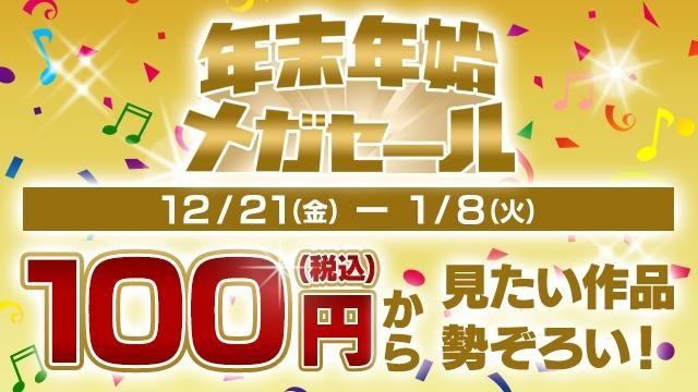 2018年中に観ておきたい話題作が100円(税込)から! PS Videoで「年末年始メガセール」開催中!