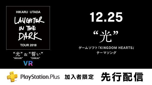 """【PS VR】宇多田ヒカルのライブツアーをVRで体験しよう! 本日より""""光""""をPS Plus加入者向けに先行配信!"""