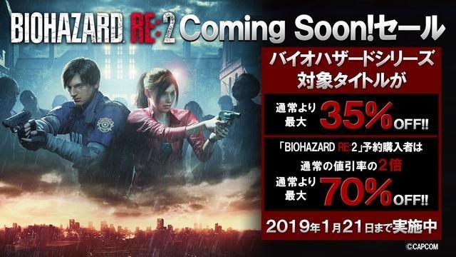 最大70%OFF!『バイオハザード RE:2』の発売を記念して「バイオハザード」シリーズ作品セール実施中!