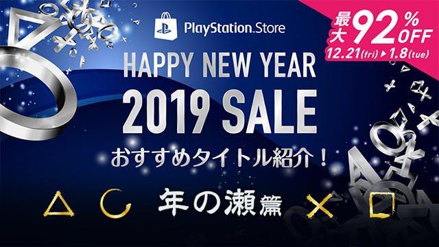 年末年始もゲーム三昧! 「Happy New Year 2019 セール」おすすめタイトル紹介!【年の瀬篇】