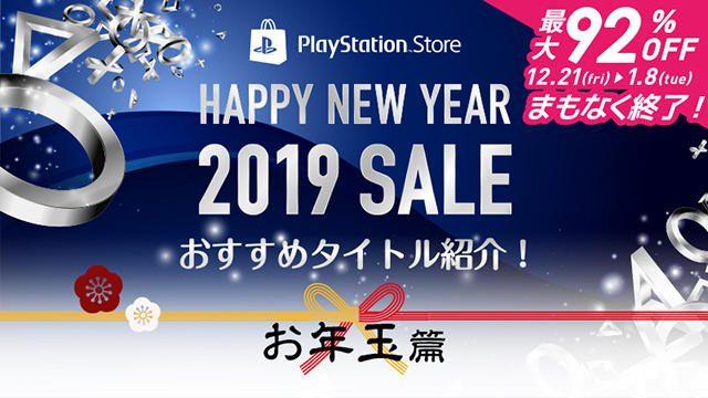 いよいよ明日まで! 「Happy New Year 2019 セール」おすすめタイトル紹介!【お年玉篇】