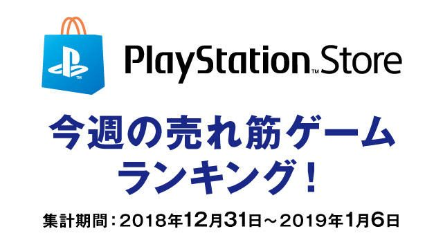 PS Store売れ筋ゲームランキング! (12月31日~1月6日)