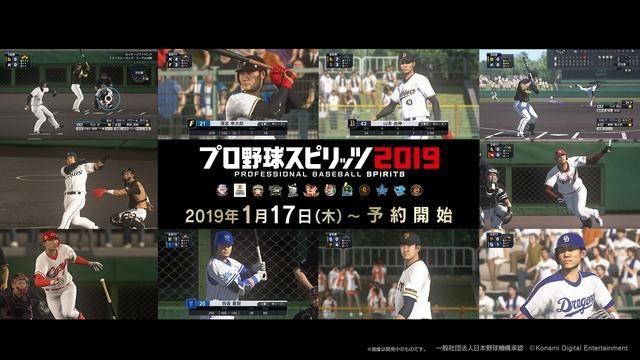 迫力のプレイと臨場感をPS4®/PS Vitaで! 『プロ野球スピリッツ2019』の発売日が2019年4月25日に決定!