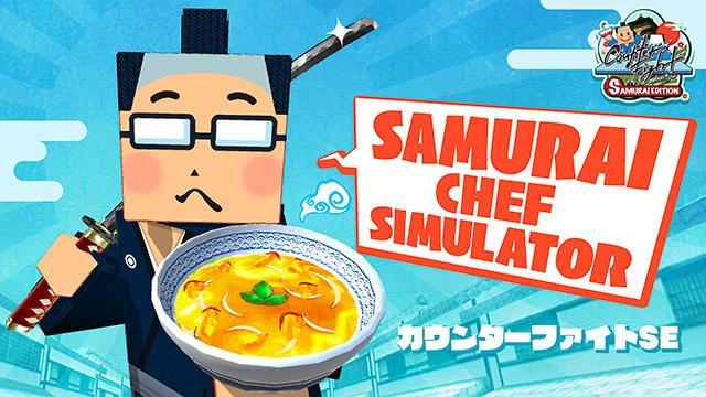【PS VR】丼ぶり屋体験ゲーム『カウンターファイト SE』2月配信! 江戸時代が舞台のサムライエディション!